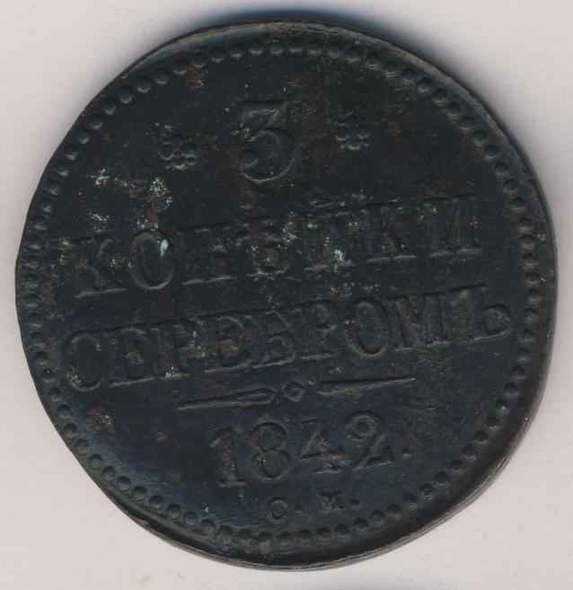 3 копейки 1842 г. СМ. Николай I Сузунский монетный двор