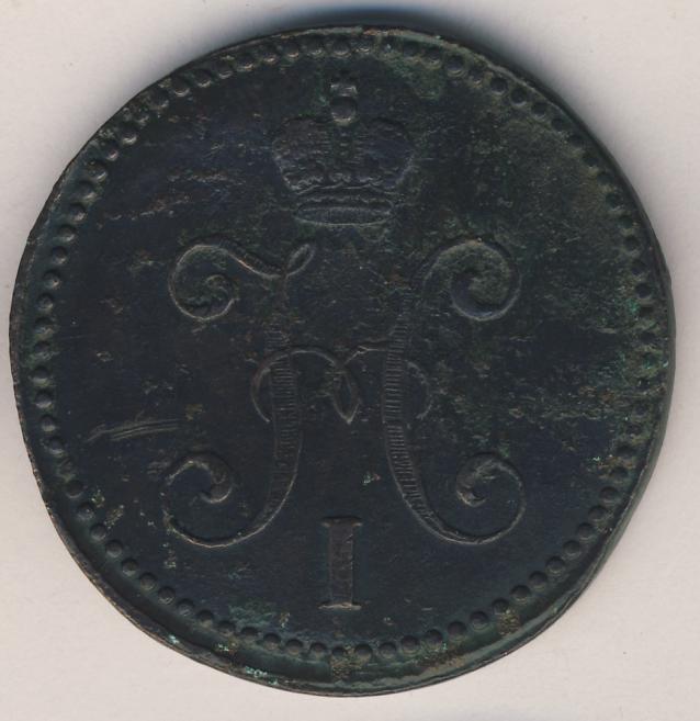 3 копейки 1842 г. СМ. Николай I. Сузунский монетный двор