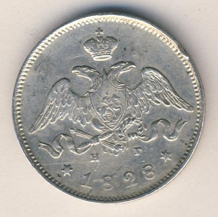 25 копеек 1828 г. СПБ НГ. Николай I. Гурт наклоненные риски
