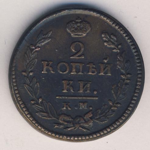 2 копейки 1821 г. КМ АД. Александр I. Буквы КМ АД