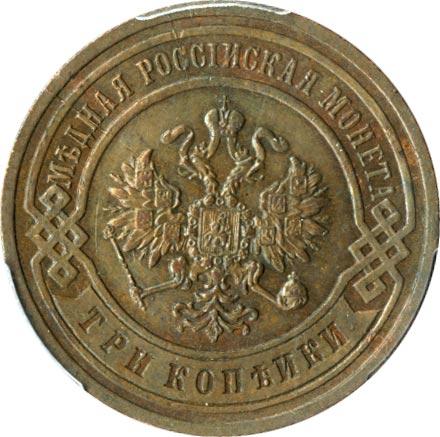 3 копейки 1891 г. СПБ. Александр III.
