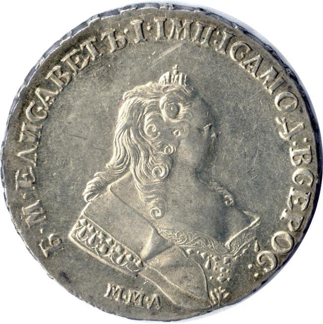 1 рубль 1743 г. СПБ. Елизавета I. Санкт-Петербургский монетный двор. Гурт ММД
