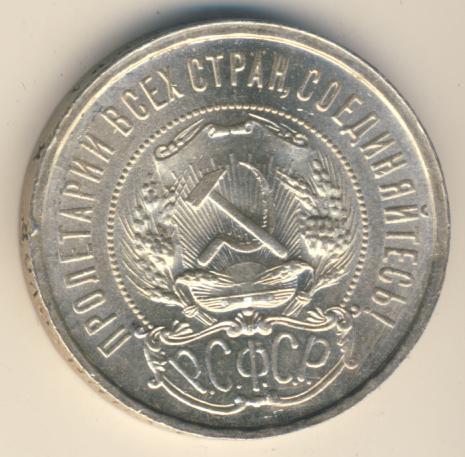 50 копеек 1921 г