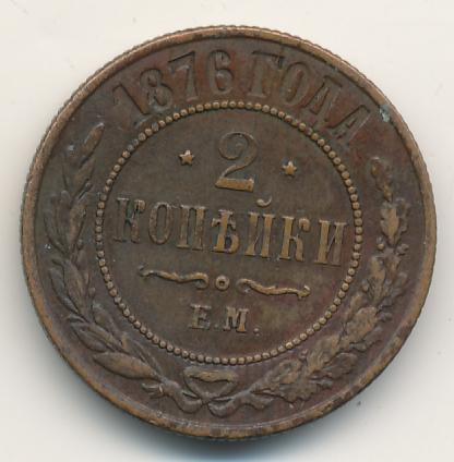 2 копейки 1876 г. ЕМ. Александр II Екатеринбургский монетный двор