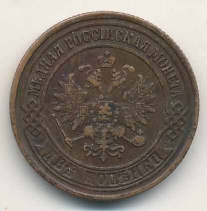 2 копейки 1876 г. ЕМ. Александр II. Екатеринбургский монетный двор