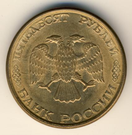 50 рублей 1993 г. ММД Магнитные. Перья без просечек