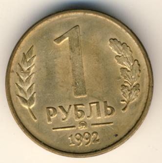 1 рубль 1992 г. ММД. Монограмма ММД