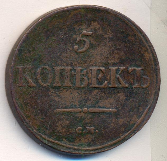 5 копеек 1839 г. СМ. Николай I. Сузунский монетный двор