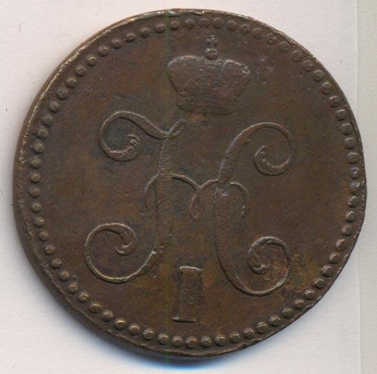 2 копейки 1843 г. СМ. Николай I. Сузунский монетный двор