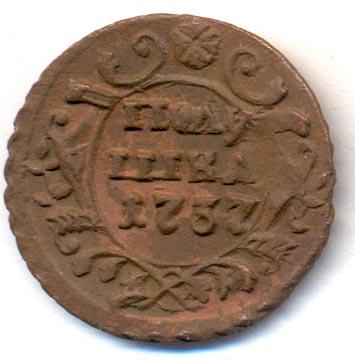 Полушка 1737 г. Анна Иоанновна Красный монетный двор