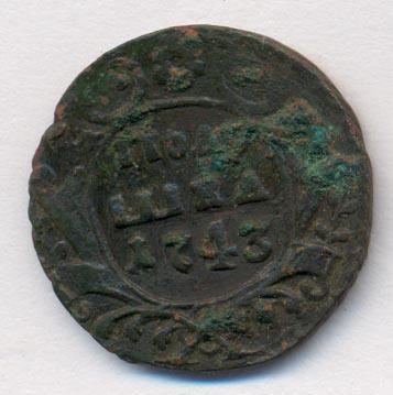 Полушка 1743 г. Елизавета I