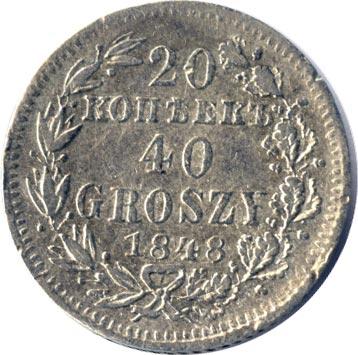 20 копеек - 40 грошей 1848 г. MW. Русско-Польские (Николай I).