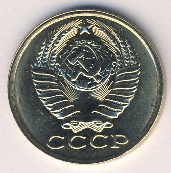 15 копеек 1982 г. Вторые колосья с внутренней стороны с остями