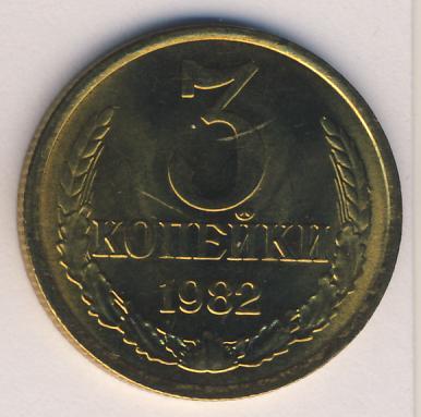 3 копейки 1982 г. Герб приспущен