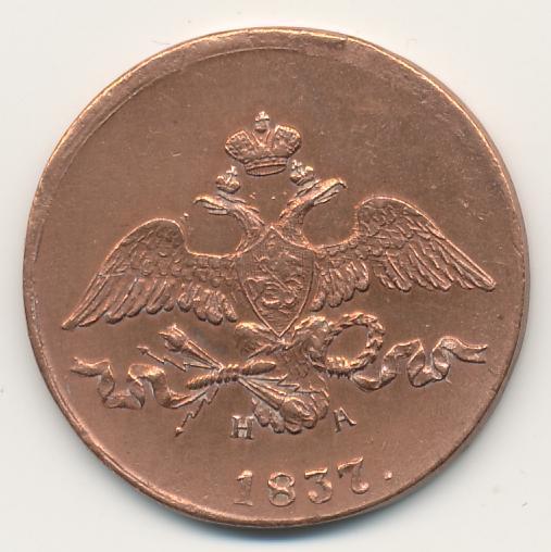 2 копейки 1837 г. ЕМ НА. Николай I. Екатеринбургский монетный двор