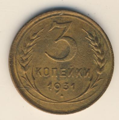 3 копейки 1931 г. Перепутка - штемпель 1. 20 копеек 1924 года, буквы «СССР» вытянутые