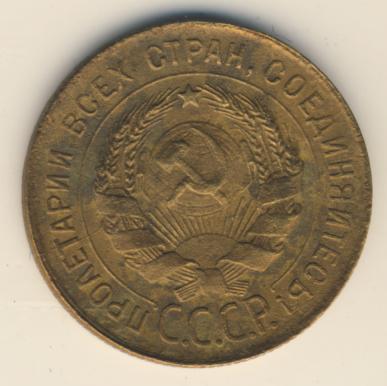 3 копейки 1931 года цена альбом сочи под монеты