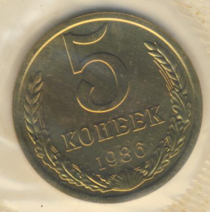 5 копеек 1986 г.