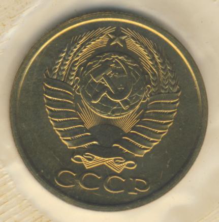 5 копеек 1986 г
