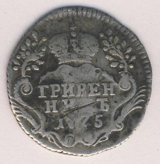 Гривенник 1775 г. СПБ. Екатерина II. Санкт-Петербургский монетный двор