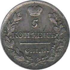 5 копеек 1820 г. СПБ ПД. Александр I Инициалы минцмейстера ПД