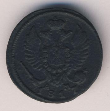Деньга 1817 г. КМ АМ. Александр I. Буквы КМ АМ