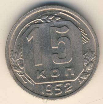 15 копеек 1952 г. Лицевая сторона - 3.21., оборотная сторона - В