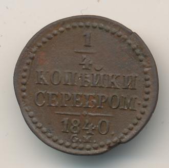 1/4 копейки 1840 г. СМ. Николай I Сузунский монетный двор