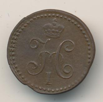 1/4 копейки 1840 г. СМ. Николай I. Сузунский монетный двор