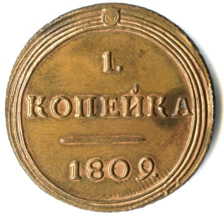 1 копейка 1809 г. КМ. Александр I Новодел