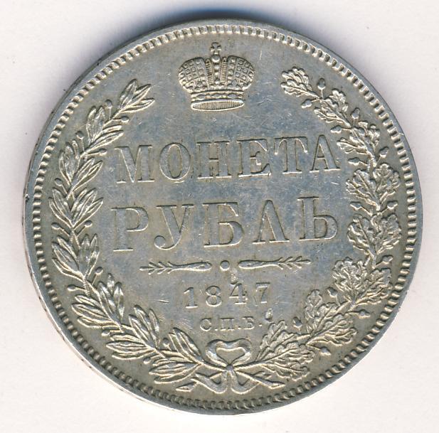 1 рубль 1847 г. СПБ ПА. Николай I Старый тип. Орел 1847-1849