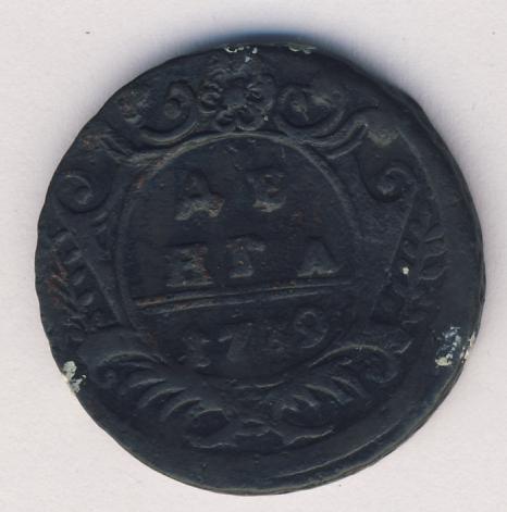 Денга 1739 г. Анна Иоанновна. Тиражная монета. Розетка из шести лепестков либо в виде гвоздики