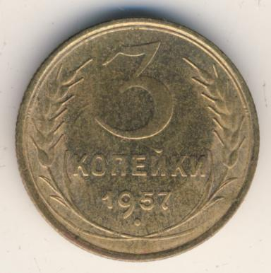 3 копейки 1957 г. Стебель левого колоса пересекается правым