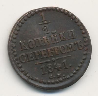 1/2 копейки 1841 г. СМ. Николай I Сузунский монетный двор