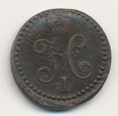 1/2 копейки 1841 г. СМ. Николай I. Сузунский монетный двор