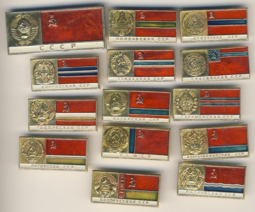Набор значков республики ссср каталог цен на советские и российские монеты