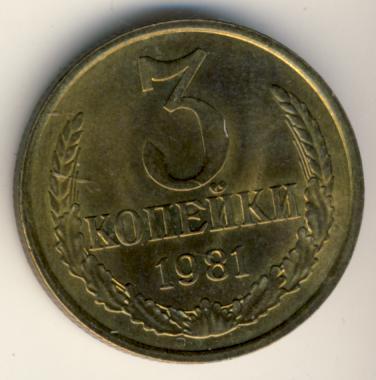 3 копейки 1981 г. Поверхность витков ленты плоская, из под ленты выходит короткая тонкая ость