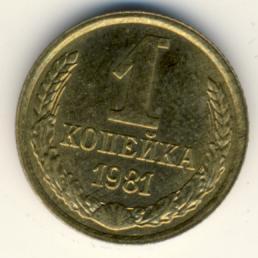1 копейка 1981 г. Вторые колосья от земного шара с внутренней стороны с длинными остями