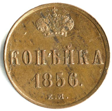 1 копейка 1856 г. ЕМ. Александр II. Екатеринбургский монетный двор