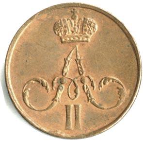 Денежка 1858 г. ЕМ. Александр II. Екатеринбургский монетный двор