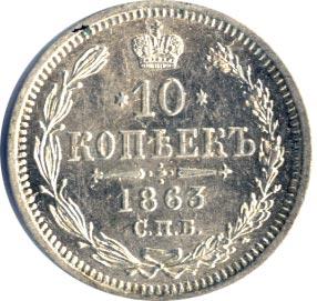 10 копеек 1863 г. СПБ АБ. Александр II