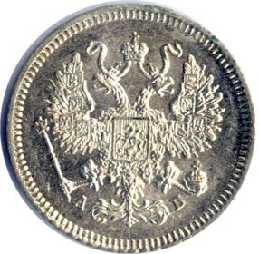 10 копеек 1863 г. СПБ АБ. Александр II.