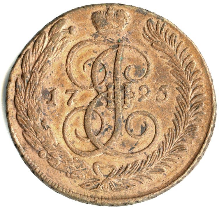 5 копеек 1795 г. АМ. Павловский перечекан (Павел I) Буквы АМ. Гурт сетка
