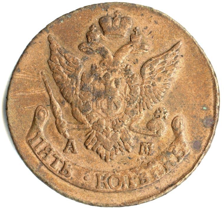 5 копеек 1795 г. АМ. Павловский перечекан (Павел I). Буквы АМ. Гурт сетка