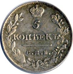 5 копеек 1813 г. СПБ ПС. Александр I