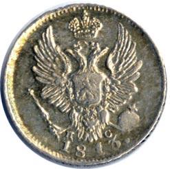 5 копеек 1813 г. СПБ ПС. Александр I.