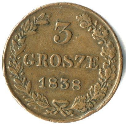 3 гроша 1838 г. MW. Русско-Польские (Николай I) Новодел. Хвост орла веером