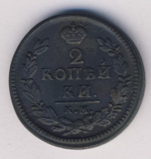 2 копейки 1827 г. КМ АМ. Николай I Сузунский монетный двор