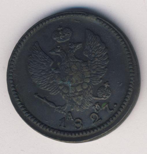 2 копейки 1827 г. КМ АМ. Николай I. Сузунский монетный двор