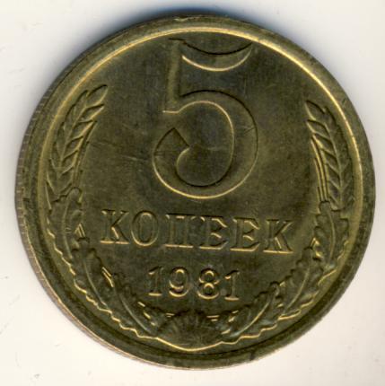 5 копеек 1981 г. Цифра номинала и венок приближены к выступающему канту